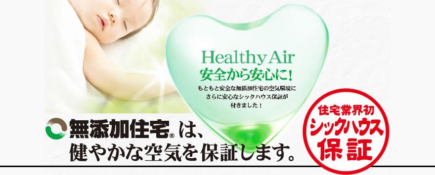 無添加住宅は健やかな空気を保証します。